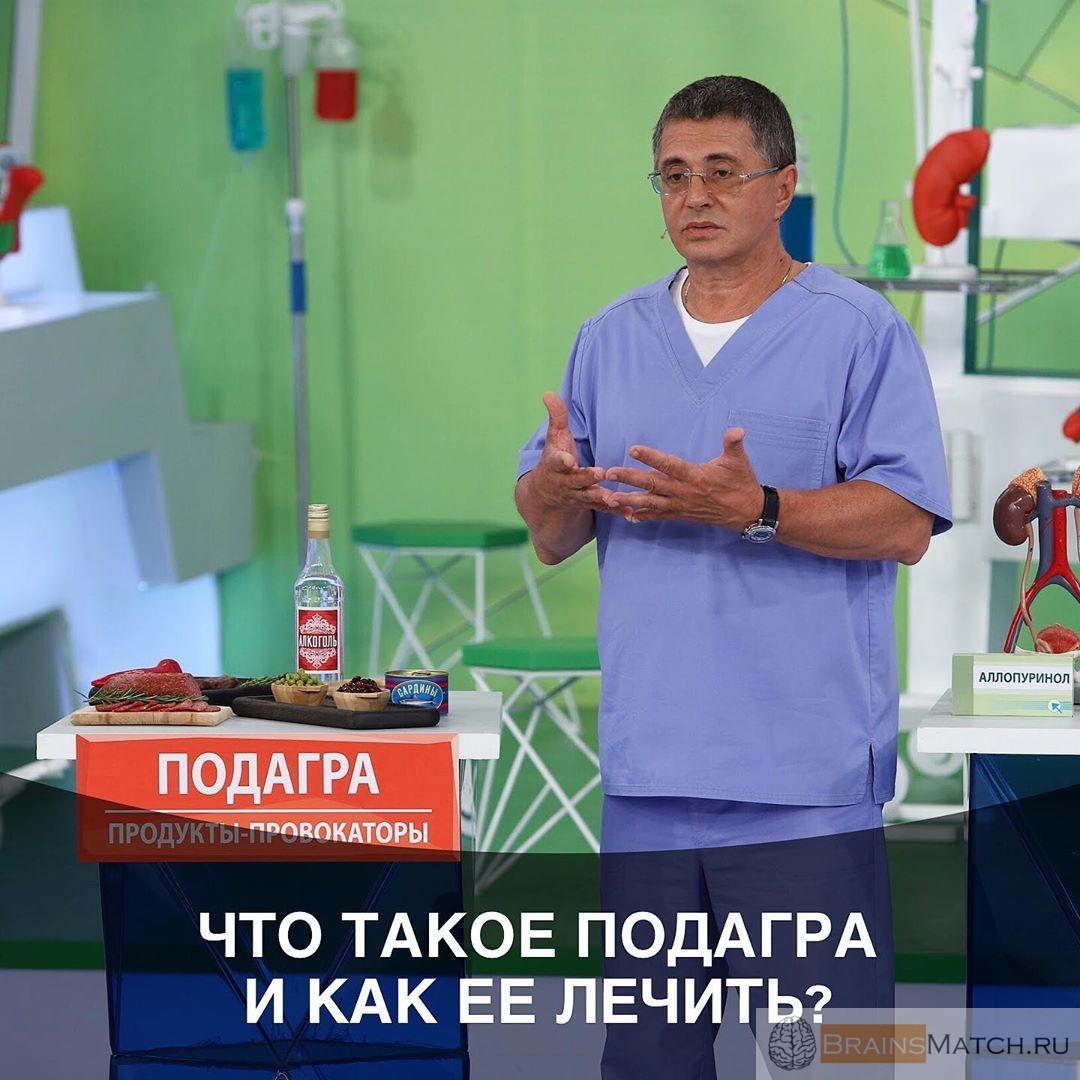 Диета при подагре от врача